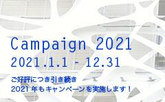 campaign2021